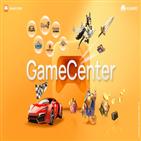 게임,개발자,화웨이,제공,서비스,사용자,출시,즐길,플랫폼