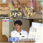 김광규,반장,신효범