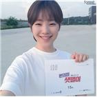 편의점,샛별,김민주,SBS,모두,김유정