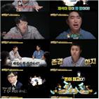 하하,유재석,김종민,장동민,찐한친구