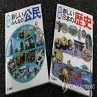 교과서,역사,일본,내년,요코하마,공민,교재,사용