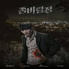 좀비,최진혁