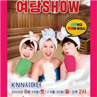 부코페,여탕,코미디,권진영,공연,김성은