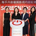 대만,콘텐츠,국제,영화,제작,독창적,투자,산업,드라마