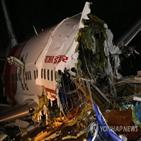 활주로,착륙,항공기,사고,인도,공항,힌두스탄타임스,사망자