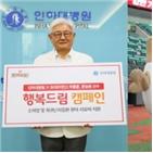 선수,캠페인,환아