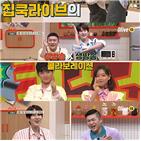 생방송,요리,조세호,규현,채연,의웅