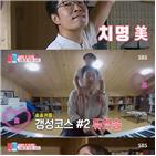 송창의,송영규,동상이몽2