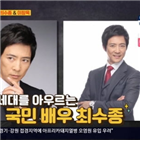 최수종,김용만,웃음