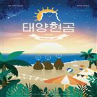 2PM,태양,이벤트,닉쿤,스페셜