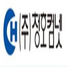 청호컴넷,자동화기기,업체,신규,사업,발행