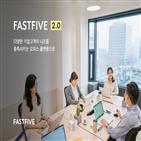 패스트파이브,기업,패스트캠퍼스,플랫폼,인재