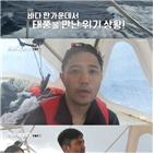 요트원정대,방송,태풍,모습