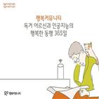 독거노인,인공지능,돌봄,SK텔레콤,서비스,통화