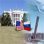 회담,러시아,미국