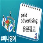 광고,콘텐츠,유료광고,이하,뉴스래빗