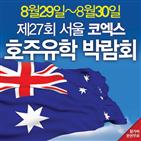호주,호주대학교,호주유학박람회,대한,코엑스,정보,위해,제공,예정