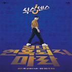 유재석,육감,식스센스,현혹
