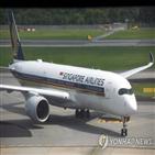 경유,싱가포르,출발,승객,항공기,공항
