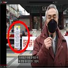 조덕제,집회,방송,코로나19,유튜브