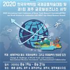 무역,서밋,글로벌,기업,한국무역학회,개최
