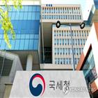 국세청,서울대,출신,국세청장