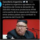 외교부,마스크,사진,아르헨티나,현지,실수,트위터