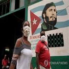 쿠바,코로나19,백신,개발