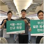 김포,에어서울,부산