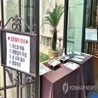 위약금,예식업중앙회,공정위,연기