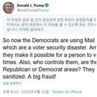 트럼프,대통령,거리투표함,트위터,우편투표,민주당