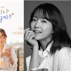 박보영,카카오,매주,아침,예정,김이나,스타
