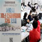 외국인,서울시,지원,재난긴급생활비,가구