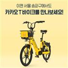 송파구,카카오,서비스,지역,바이크