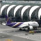 코로나19,태국,지역,푸껫,타이항공