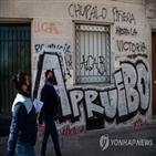 헌법,국민투표,칠레,사회,제정,불평등
