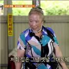 허영만,닭매운탕,김종민