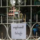 미얀마,코로나19