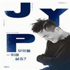 에세이,출간,김호중,베스트셀러,인기