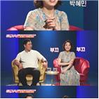 조지환,박혜민,남편