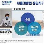중입자가속기,서울대병원,부산시,기장군