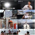 최시원,요트원정대,대원,모습,장기하,진구,태평양,미소,항해