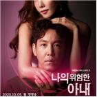 위험,부부,김윤철,심재경,아내,포스터,사람,최원영