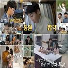 서수연,이필모,정동원,박은영,아내,김형우,시험,남편,시청률,친구