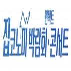 박람회,정보,박람회장,온라인,집코노미,부스