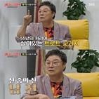 남진,후배,트롯신2,트로트,무대,레슨,드라마틱