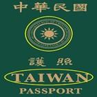 대만,신여권,여권,기존,발행