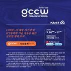 코로나19,글로벌,행사,논의,컨퍼런스