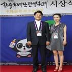 영화,한중국제단편영화제,허인영,단편영화,배우