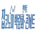 박람회,집코노미,인천경제청,투자,인천